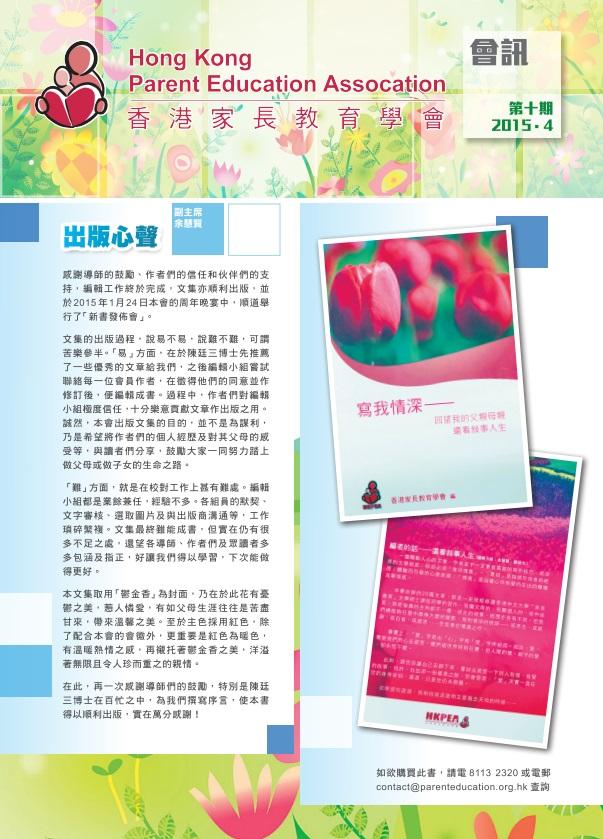 10th-Newsletter