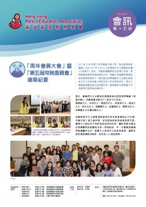 HKPEA_15th newsletter_sept-eversion
